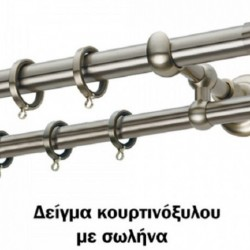 Anartisi S17 Φ25 ΝΙΚΕΛ ΣΑΤΙΝΕ - Κουρτινόξυλο με κρίκους