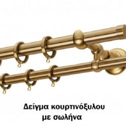Anartisi S17 Φ25 ΟΡΟ ΜΑΤ - Κουρτινόξυλο με κρίκους